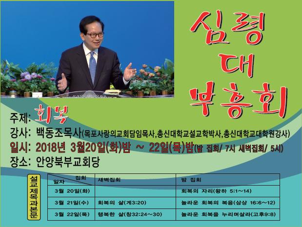 심령대부흥회.png